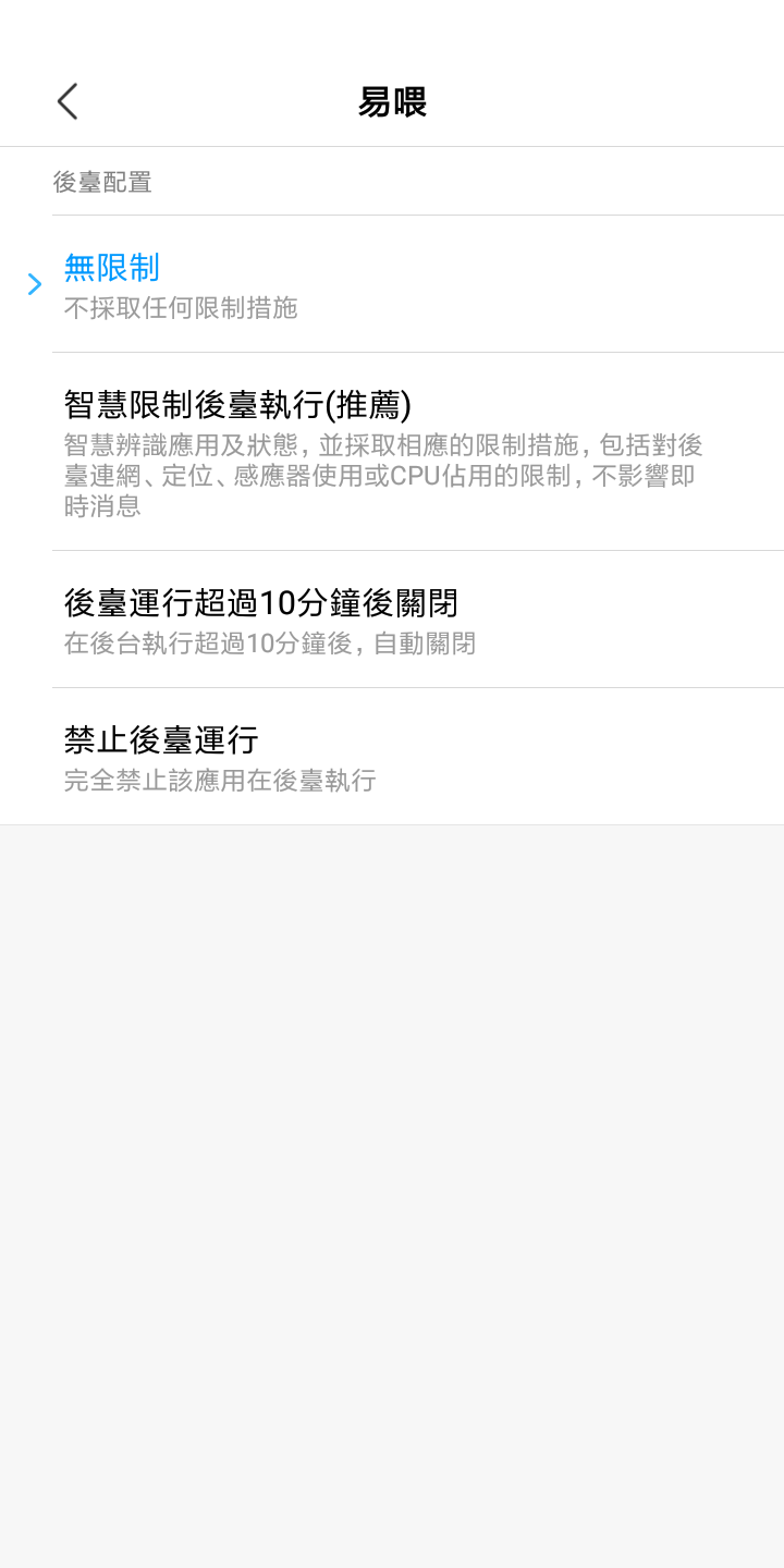 Screenshot_2019-03-14-09-56-32-201_com.miui.powerkeeper.png